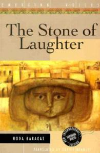 stone-of-laughter