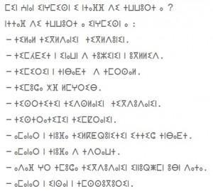 tamazigh text